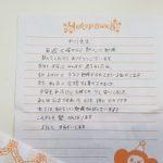 「不登校」生徒からの手紙